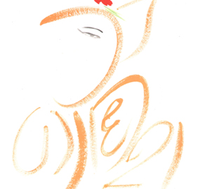 Ganadhish